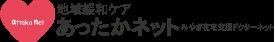 地域緩和ケアあったかネット(宮城県大崎市)